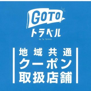 GO TO EAT、GO TO TRAVELの対応に関して